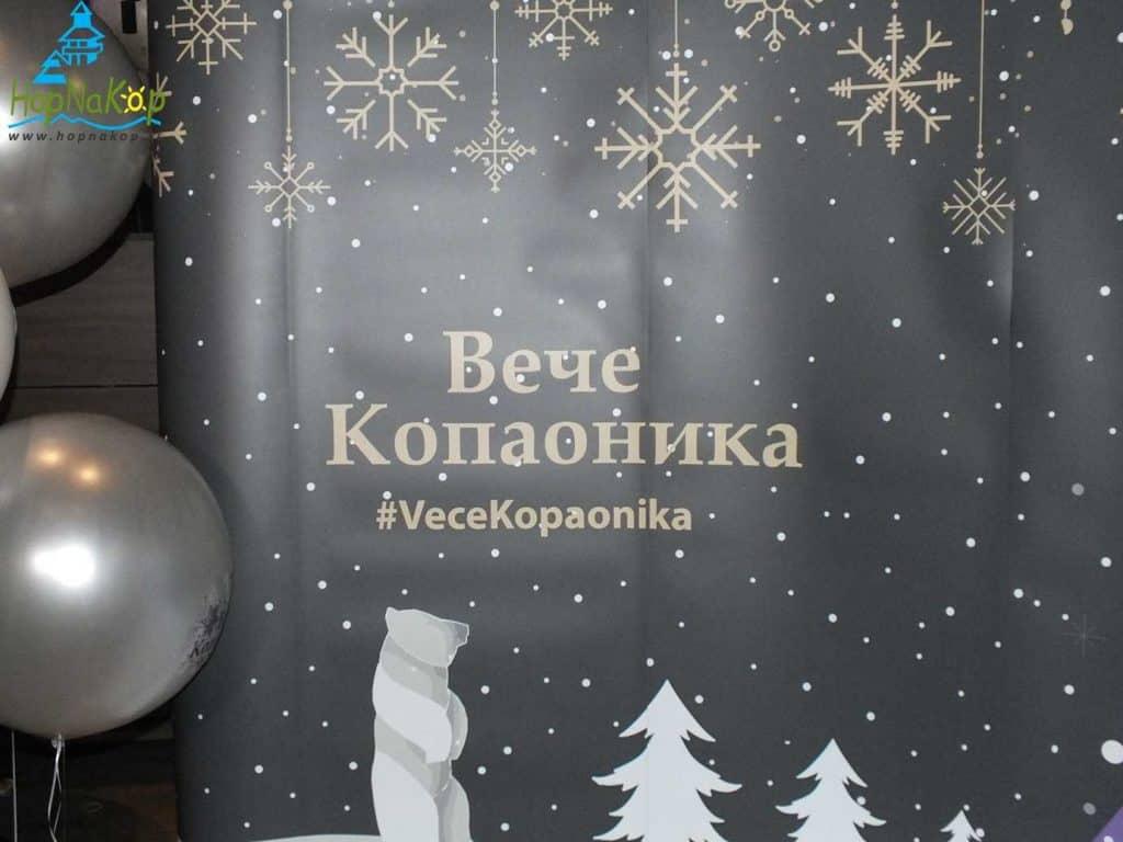 Veče Kopaonika 2018:Ove godine u organizacijiJP Skijališta Srbije,hotela Kraljevi Čardaci Spa, hotela Putniki turističke agencije Supernova Travel